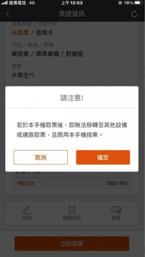 ▲有網友貼出手機取票時的提醒截圖。(圖/翻攝Dcard)