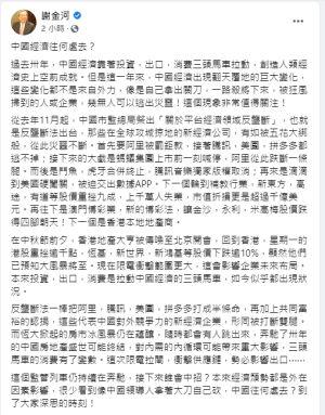 ▲財訊傳媒董事長謝金河發文分析中國大陸的監管風暴後續造成的影響。(圖/翻攝謝金河臉書)