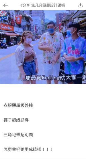 ▲焦凡凡(左)被網友批評身材及穿搭。(圖 / 翻攝Dcard)
