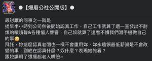 ▲網友抱怨「最討厭的同事」,反而被大家炮轟。(圖/翻攝自《爆廢公社公開版》臉書)
