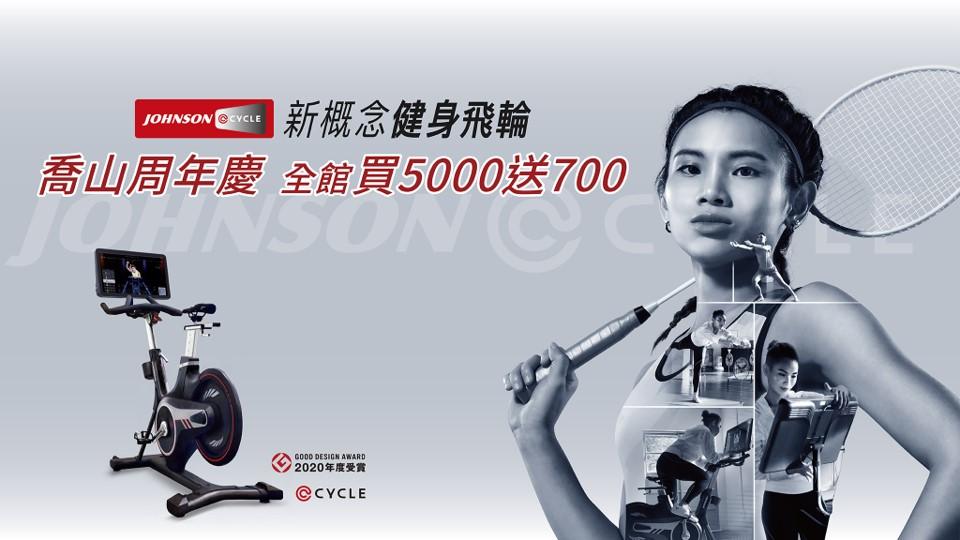 特企/歡慶喬山周年慶 全館買5000送700超值優惠