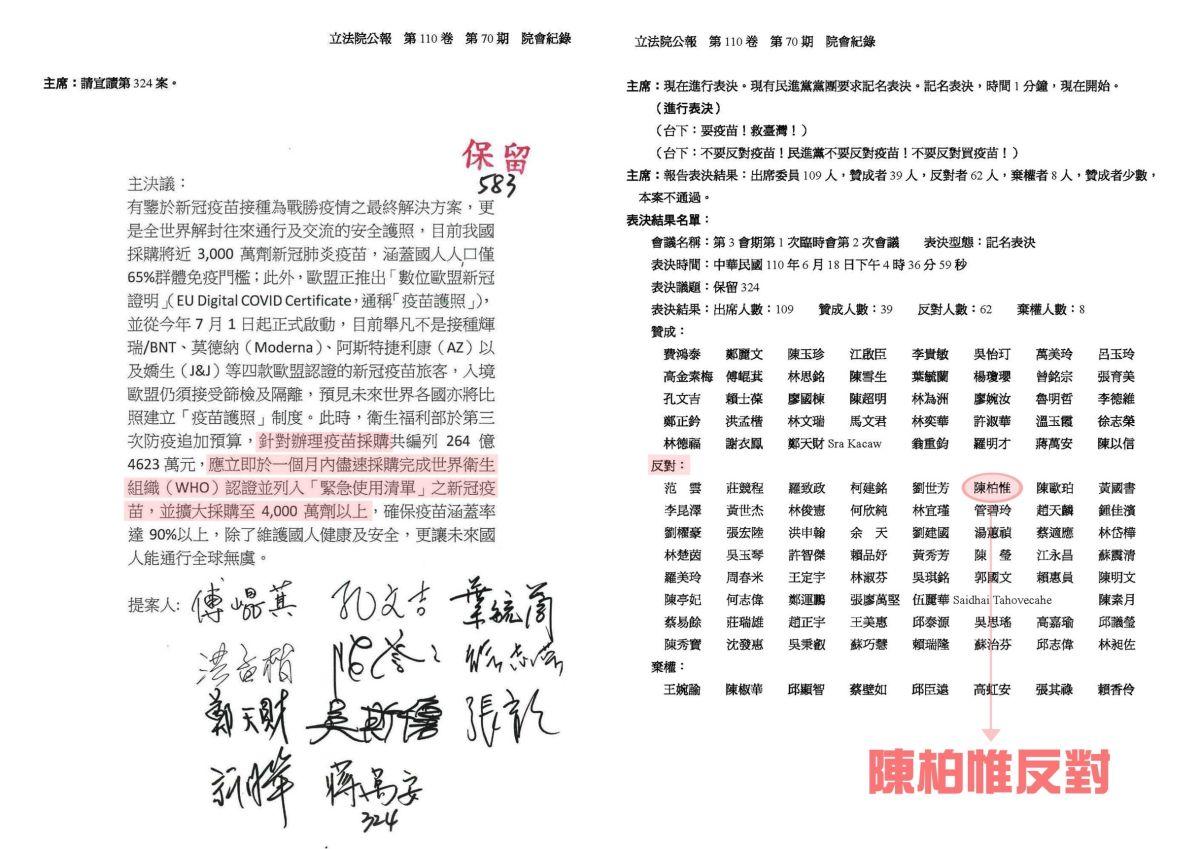 陳柏惟挺萊豬反疫苗 林為洲翻出反購疫苗證據:裝愛台