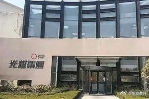 ▲中國昔日的百強房企「光耀集團」在掙扎4年後宣告破產,出逃香港的董事長郭耀名更被懸賞通緝(圖/翻攝自微博)