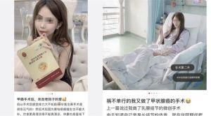 ▲中國網紅們將「病床照」PO上社群平台稱自己生病,過不久後康復,再藉機分享保健產品。(圖/翻攝自微博風聞社區)