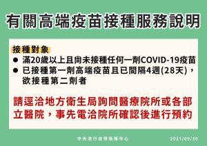 ▲中央流行疫情指揮中心30日針對高端疫苗接種進行說明。(圖/指揮中心提供)