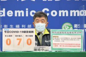 ▲中央流行疫情指揮中心指揮官陳時中說明最新疫況及防疫作為。(圖/指揮中心提供)