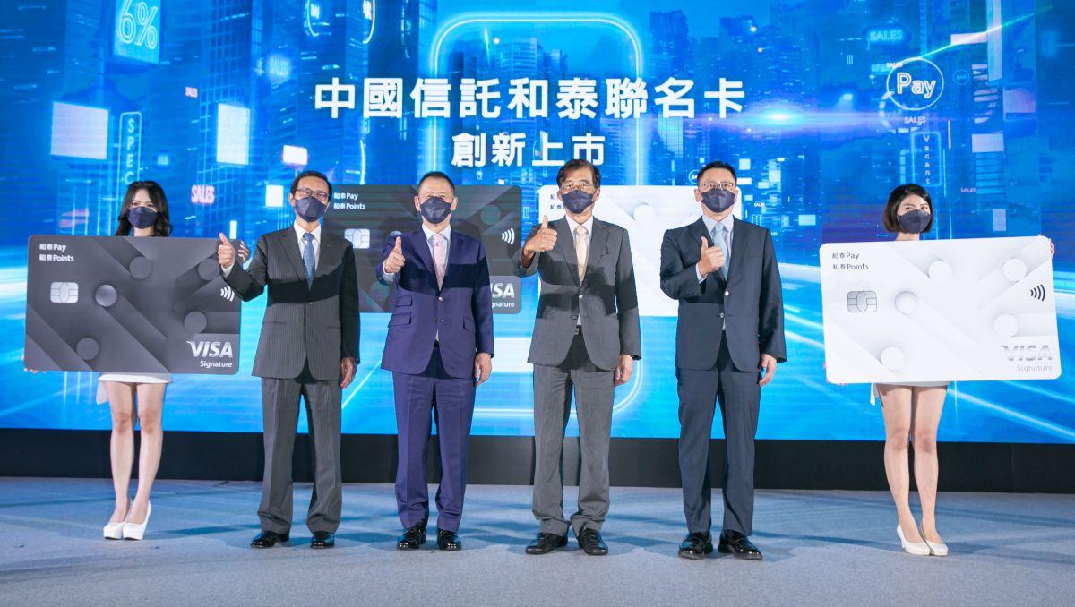 ▲為提供消費者更優質的消費回饋,和泰集團與中國信託銀行聯手發行「中國信託和泰聯名卡」。(圖/和泰集團提供)