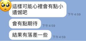 ▲網友偷偷幫女友訂了舊款iPhone,結果女友表示「有點小遺憾」。(圖/翻攝自《爆廢公社》臉書)