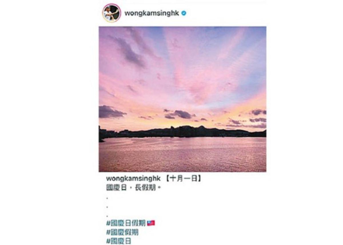 ▲香港環境局局長黃錦星慶賀中共十一國慶的貼文出現中華民國國旗。(圖/翻攝自巴士的報)
