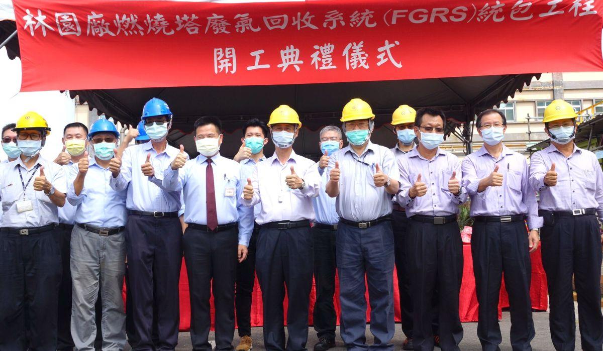 ▲台灣中油公司石化事業部舉行林園廠第2座燃燒塔廢氣回收裝置開工儀式。(圖/記者黃守作攝,2021.10.02)