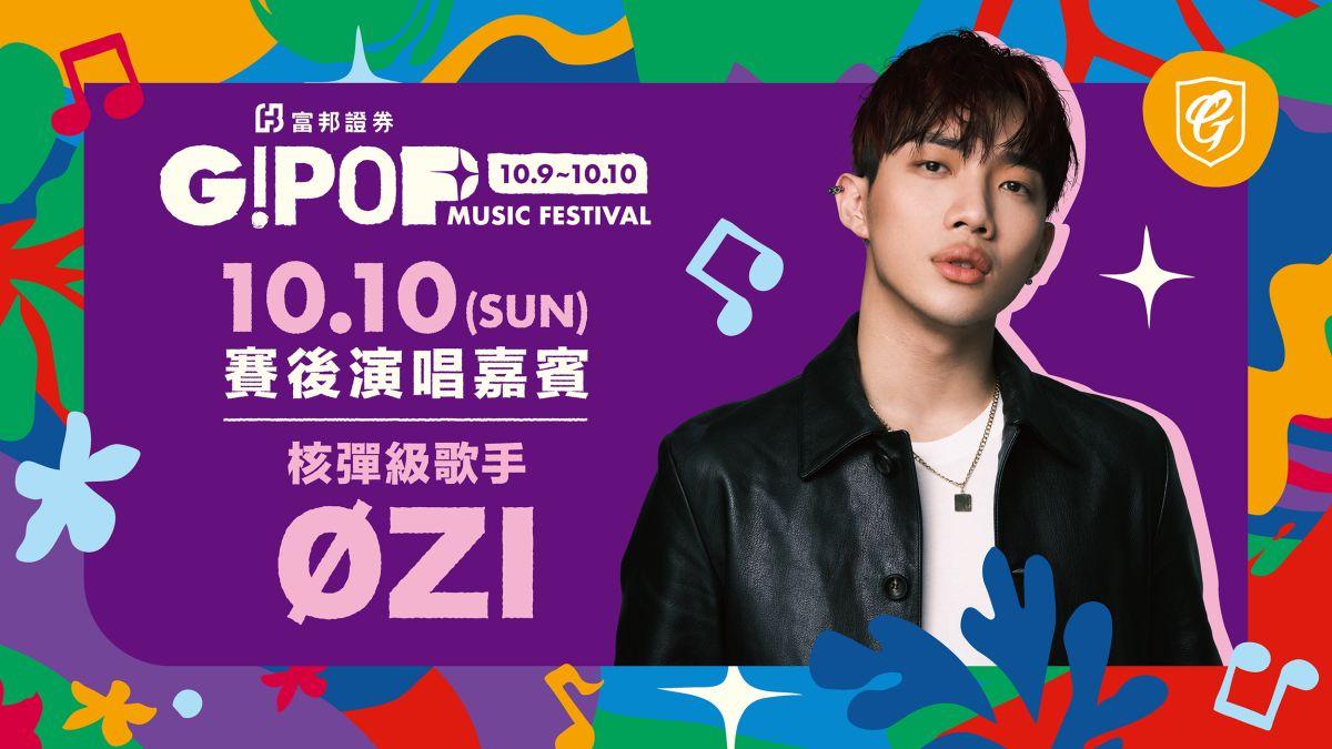 ▲富邦悍將公布G!POP第二位演唱嘉賓ØZI。(圖/富邦提供)