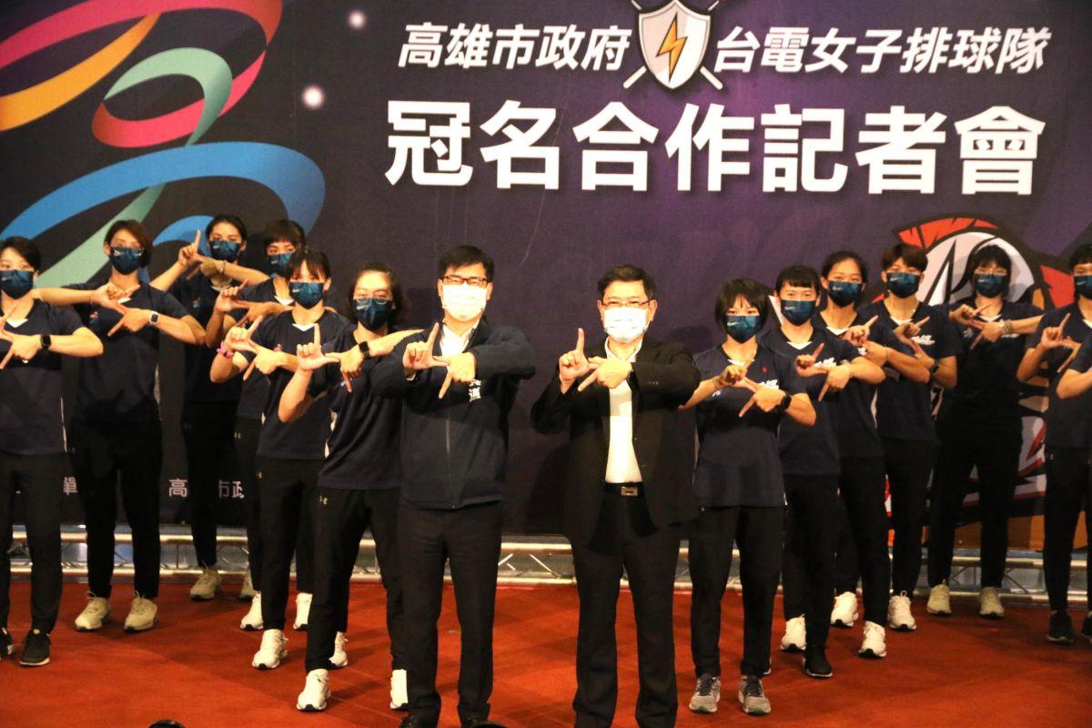 高雄冠名台電女排 「高雄台電女子排球隊」正式誕生
