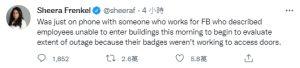▲《紐約時報》記者法蘭蔻引述臉書內部員工消息,該公司一度連識別證都不能刷。(圖/擷取自推特)