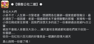 ▲網友因為發喜餅的問題與遠房親戚鬧不愉快。(圖/翻攝自《爆廢公社二館》臉書)