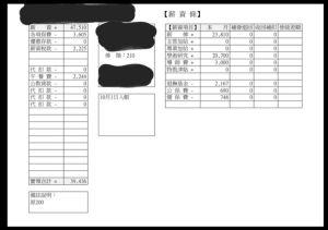 ▲一名教師貼出自己的薪資單。(圖/翻攝自PTT)