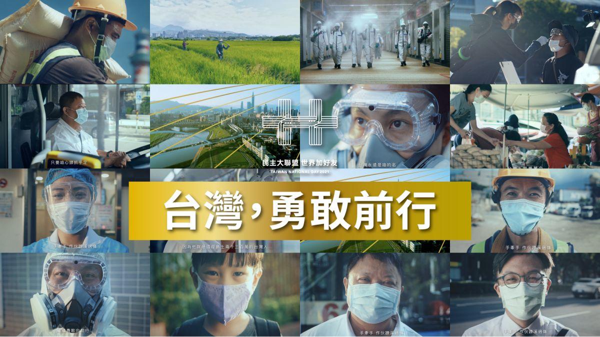 ▲國慶影片「台灣,勇敢前行」今(6)日正式公布。(圖/文總提供)
