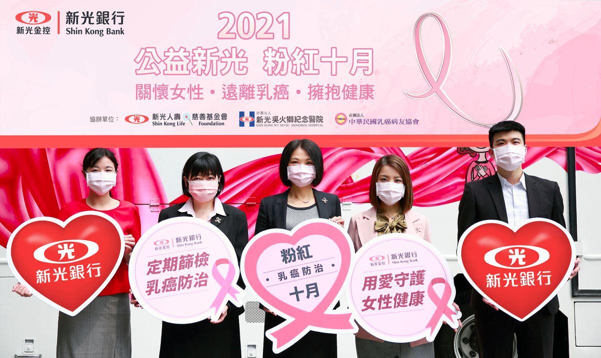 特企/粉紅十月 新光銀行邀您預防乳癌從健檢做起