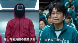 ▲《魷魚遊戲》工作人員服裝(左圖),以及參賽者制服。(圖/Netflix YouTube)