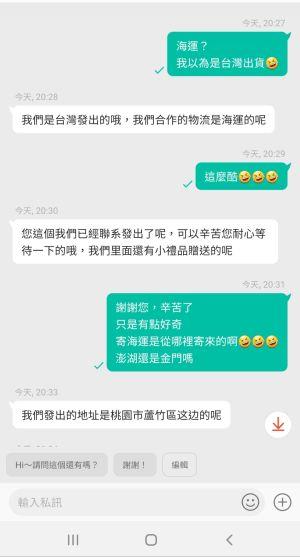 ▲女網友分享了自己與賣家的對話紀錄,好奇為何台灣出貨還得經過海運。(圖/翻攝自臉書社團《爆廢公社公開版》)