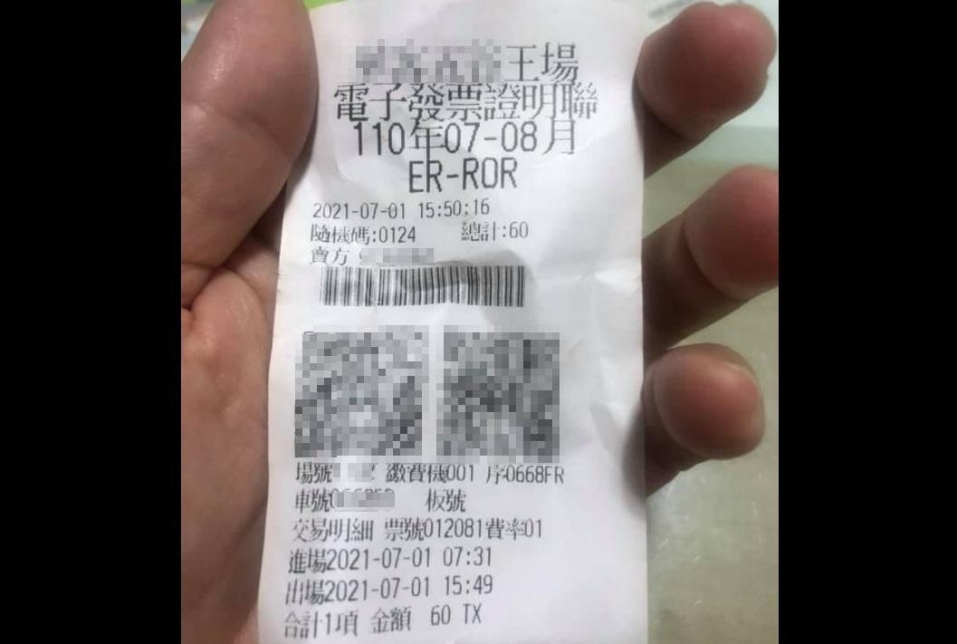 ▲有網友發現自己拿到一張「沒號碼」的發票。(圖/翻攝爆怨公社)
