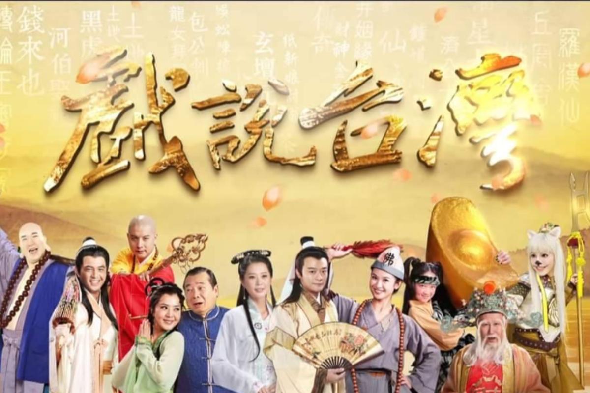 ▲本土古裝劇《戲說台灣》已經播出19年,是許多台灣人的共同回憶。(圖/翻攝自《戲說台灣》臉書社團)