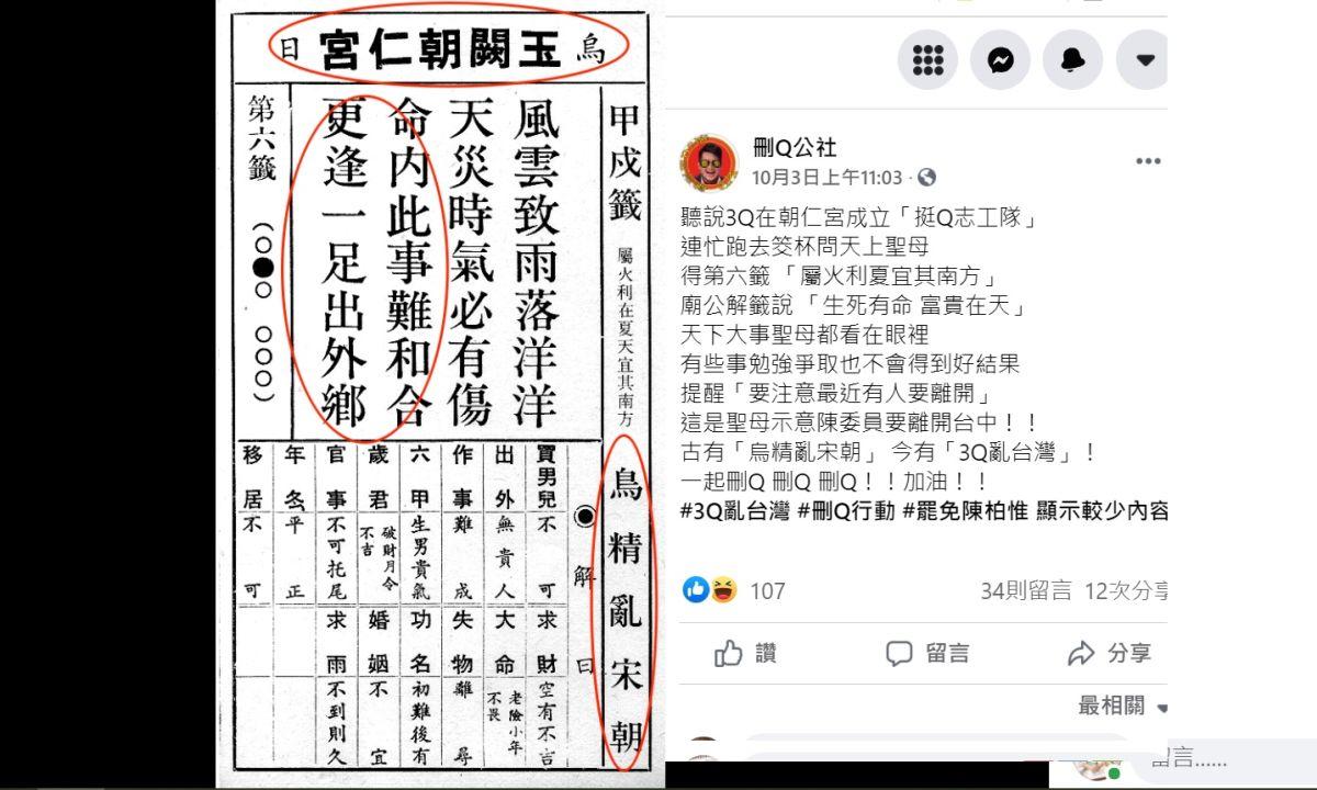 ▲網友在「刪Q公社」貼上求來的籤詩,指「聖母示意陳委員要離開台中」。(圖/刪Q公社臉書,2021.10.06)