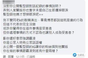 ▲龍龍臉書遭網友洗版。(圖/龍龍臉書)