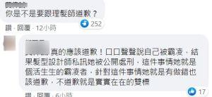 ▲龍龍避談公開髮型師私訊事件。(圖/龍龍臉書)