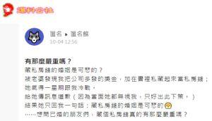 ▲原PO在臉書社團詢問網友的意見。(圖/翻攝自爆廢公社匿名版)