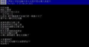 ▲網友讚嘆直呼「印尼泡麵不用十元是不是台灣人救星?」(圖/翻攝PTT)