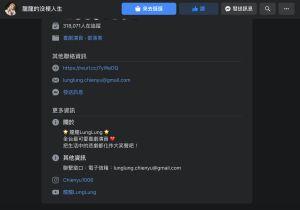 ▲龍龍將康姐聯絡方式全數移除。(圖/龍龍臉書)