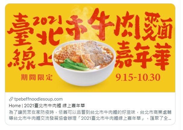 ▲有名旅居台灣的外國網友發現「臺北國際牛肉麵節」上的牛肉英文「Beef」竟然拼錯變成「Beff」。(圖/翻攝自推特)