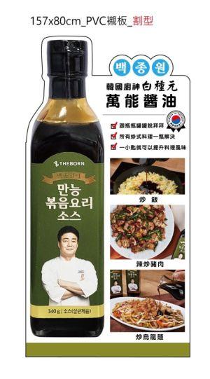 ▲韓國廚神白種元-白種元萬能料理炒醬。(圖/資料照片)