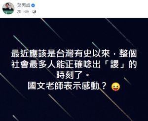 ▲葉丙成幽默回應龍K之亂。(圖/葉丙成臉書)