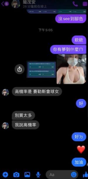 ▲FB社團爆料BYG中路選手Maoan賽前透露選角涉賭