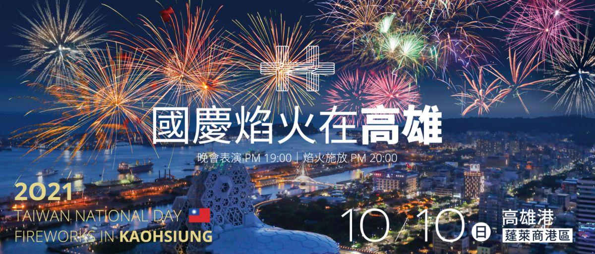 ▲2021國慶焰火在高雄港灣舉行。(圖/高雄市政府)