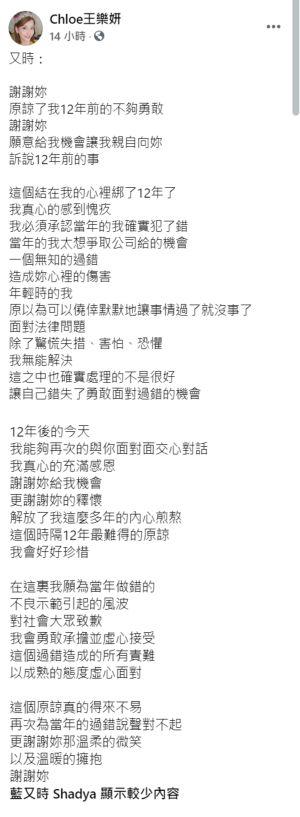▲王樂妍發文道歉藍又時。(圖/王樂妍臉書)