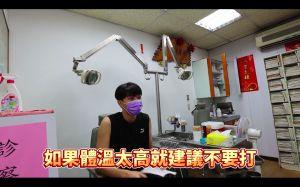 ▲高興拍攝影片紀錄施打疫苗過程。(圖/翻攝高興YouTube)