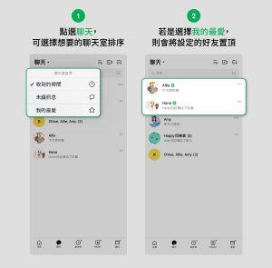 ▲LINE有3種聊天室模式。(圖/翻攝自《LINE台灣官方BLOG》)