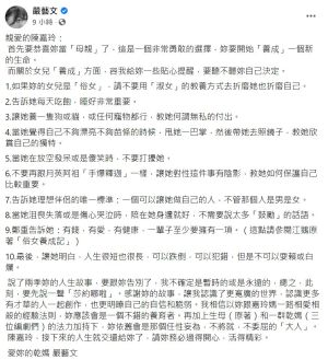 ▲嚴藝文告別「陳嘉玲」。(圖/翻攝嚴藝文臉書)