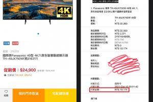 ▲原PO秀出自己的實際操作,可以看到原價24,900元的電視最後以19,174元入手。(圖/Dcard)