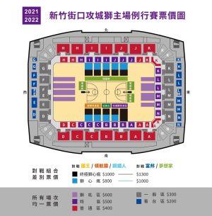 ▲新竹街口攻城獅首創「差別票價」 公佈新賽季主場例行賽票價圖。(圖/新竹攻城獅提供)