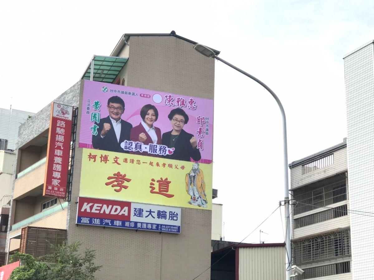 投入中市議員選舉 陳雅惠與立委「同框」掛保證