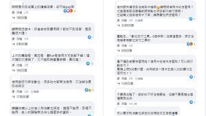 ▲不少民眾到經濟部臉書下方留言抱怨。(圖/翻攝經濟部臉書)
