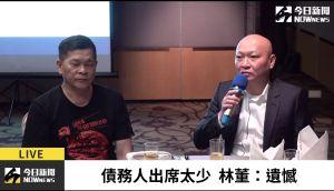 ▲澎恰恰(左)和林董舉辦喬債晚餐,但出席率堪憂。(圖/NOWnews影像中心)
