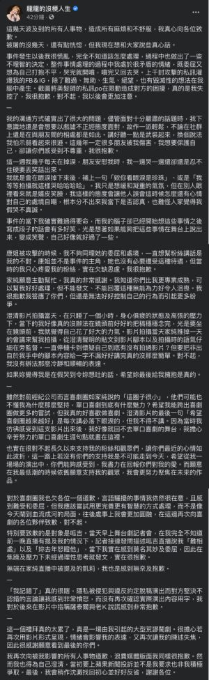 ▲龍龍發1850字長文。(圖/龍龍臉書)