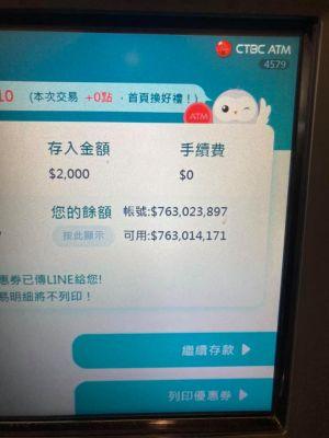 ▲網友發現ATM顯示的戶頭餘額有7億多元。(圖/翻攝爆廢公社臉書)