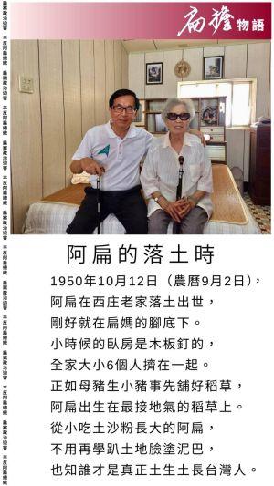 ▲10月12日為前總統陳水扁的生日,今(12)日貼出與母親的合照懷念。(圖/取自陳水扁臉書)