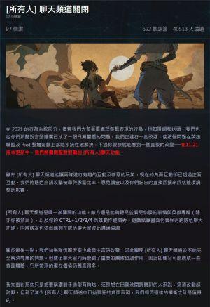 ▲Garena中文公告