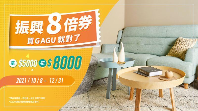 ▲GAGU此次推出5倍變8倍活動不限於搭配各項門市活動,優惠優於以往任何一檔特價活動,如有汰換家具的規劃,此時正是換新的最佳時機。(圖/品牌提供)